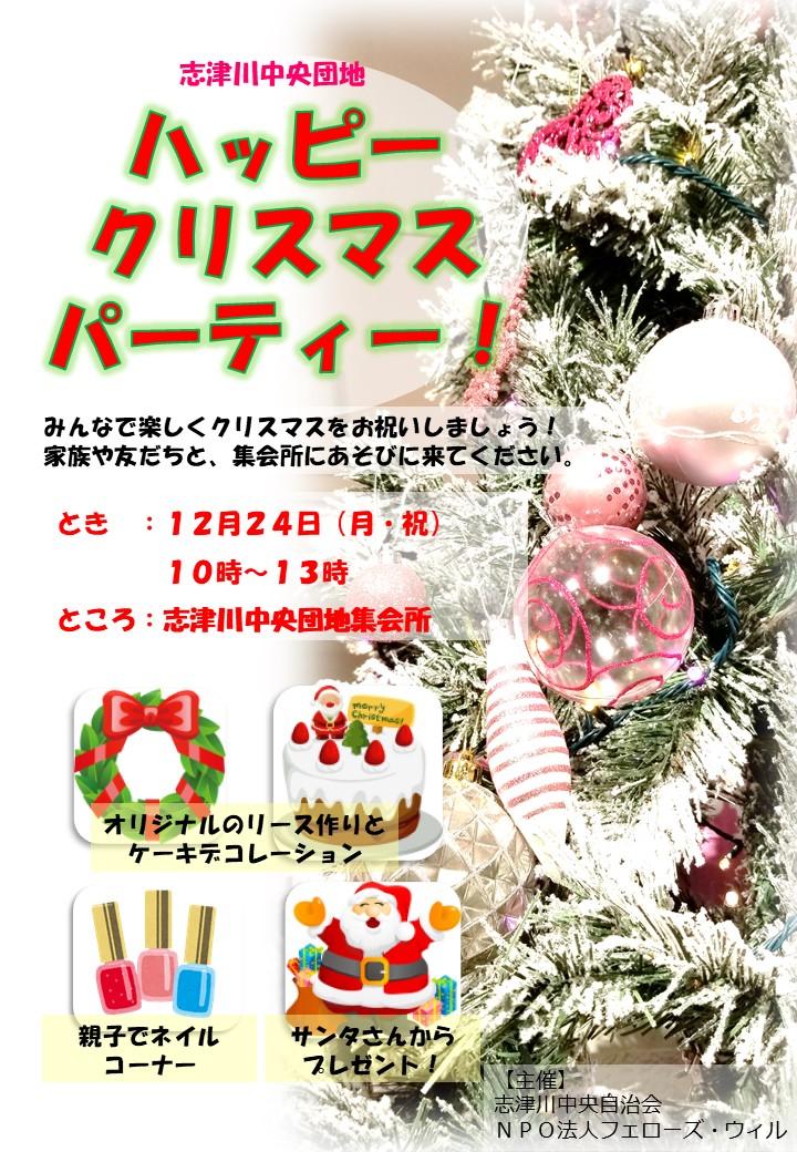 クリスマスイベント告知