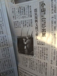小山さん新聞