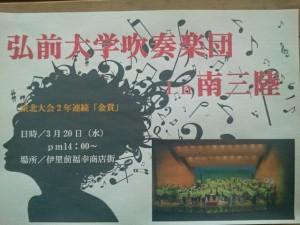 弘前大学演奏会チラシ