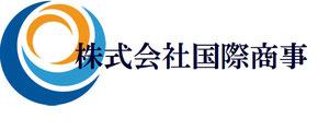 株式会社国際商事
